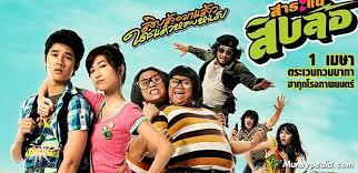 film perang thailand terbaru 18 film thailand romantis mario maurer