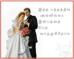 wedding wishes tamil wedding wishes in tamil from 365greetings