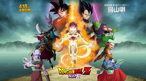 imagenes de goku la resureccion de frizer reseña dragon ball z la resurrección de freezer anime en español
