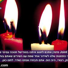 radio hanukkah joint radio mix 4 special hanukkah by joint radio mixcloud