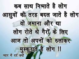 quotes shayari hindi quotes in hindi shayari anmol vachan motivational lines suvichar