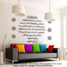 ayatul kursi islamic wall art sticker islamic pattern calligraphy