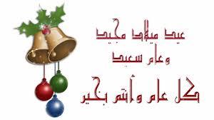 merry and happy new year in arabic lebanese arabic