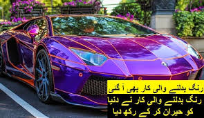 amazing car changing colour with a blink of eye watch pakistani