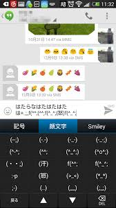 keyboard emojis for android japanese dictionary emoji keyboard android apps on play