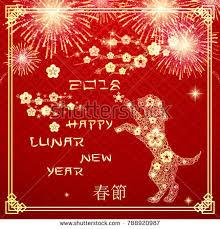 lunar new year photo cards 2018 lunar new year card golden stock vector 788920987