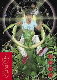 ムシヌユン 4」 ビッグ コミックス