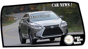 lexus nx 200t vs infiniti qx60 look this 2017 lexus rx350 f sport price u0026 spec youtube