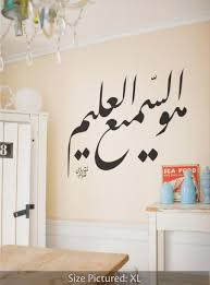 arabic wall decals stickers islamic calligraphy home decor by he is the all hearing the all knowing decal