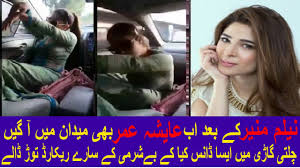 pakistani actress ayesha omer fahash dance in car leaked video
