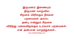 wedding wishes kavithaigal tamil kavithai marriage wishes in tamil images