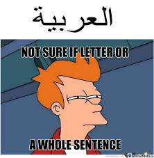 Arabic Meme - i don t know arabic by ny2051 meme center