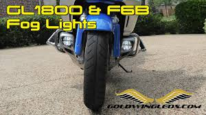 install goldwingleds com driving fog lights for honda goldwing and