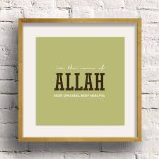 islamic wall art in the name of allah wall art muslim home