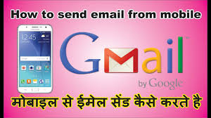 Good Email To Send With Resume How To Send Email On Mobile In Hindi म ब इल स ईम ल