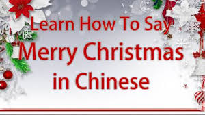learn how to say merry in learnhowtochinese