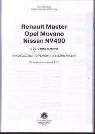 nissan interstar workshop manual russian pdf