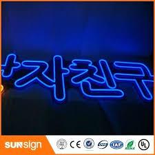custom light up signs lighted letter signs festival light up sign led letter logo find