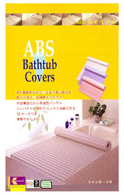 bathtub cover shutter style 03 danny plastics co ltd