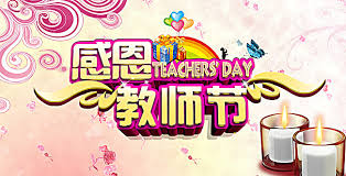 s day thanksgiving background teachers day thanksgiving