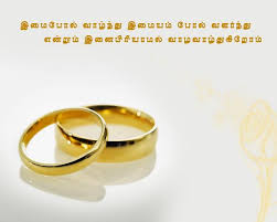 wedding wishes in tamil wedding wishes from 365greetings