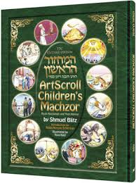 artscroll children s haggadah artscroll children s machzor for rosh hashanah and yom kippur
