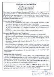 Office Administrator Curriculum Vitae Koica Cambodia Office Job Announcement Program Coordinator