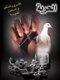 بمناسبة الذكرى الخامسة والعشرين لاندلاعها 299 ألف فلسطيني اعتقلوا منذ الانتفاضة الأولى Images?q=tbn:ANd9GcQLm2ke82XZ9OiC-Db30YvqaGVld9DzqX70dEie19n-4txS5wkPxDGG-px9zg