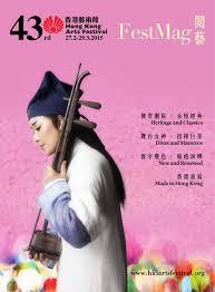 r馮lementation siege auto 2018 hong kong arts festival festmag by hong kong arts festival