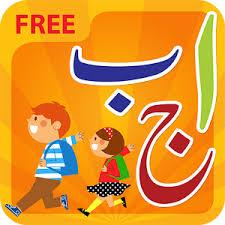 urdu qaida activity book lite android apps on google play