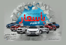 kia vehicle lineup kia motors qatar the power to surprise