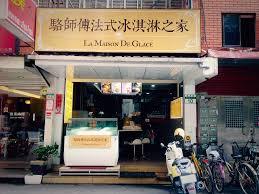 la cuisine des 駱ices la maison de glace xinyi taipei 駱師傅法式冰淇淋之家 台北信義