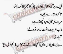 funny sms in urdu eid eid poetry eid shayari and sms