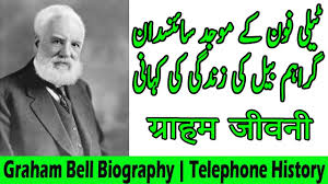 facts about alexander graham bell s telephone graham bell biography in urdu telephone history in urdu graham