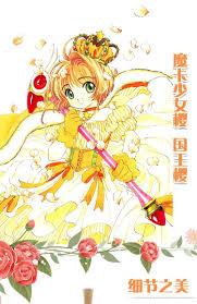 anime cardcaptor sakura king u0027s cosplay uniform dress halloween