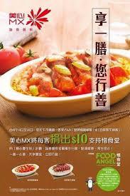 v黎ements cuisine 龍鳳媽媽與龍鳳寶寶 美心mx vs惜食堂 享一膳 你行善