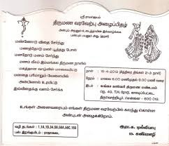 wedding quotes hindu wedding invitation card sle in malayalam chatterzoom
