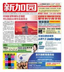 comment cuisiner une b馗asse 新加园第193期by xinjiayuan issuu