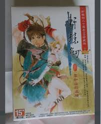 the other side of the mountain dvd usd 33 71 pc boxed genuine xuanyuan sword 3 the cloud and the