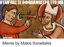 Ancient Memes - otan razee o遉gaamiatpretoika efojka ancient memes meme by makis
