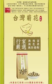 cuisiniste orl饌ns ibon mart 十翼饌 上等台灣菊花 45g x4包 各式沖泡飲 風味茶包