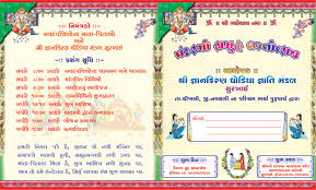 Hindu Marriage Invitation Card Format Hindu Wedding Cards Wordings Reference For Wedding Decoration