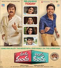 mama manchu alludu kanchu 2015 telugu movie online watch full