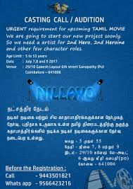 casting call audition for tamil movie star casting calls