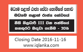 officer closing date 2016 11 16 iqlanka