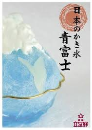 hygi鈩e en cuisine collective 明日は久しぶりに友達と京都和菓子めぐりの予定 かき氷か葛切りか迷う