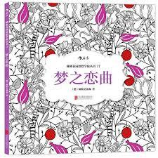 aliexpress com buy dream love coloring book secret