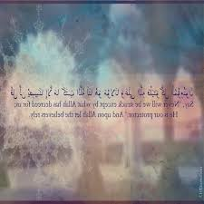 wedding quotes quran quran quotes about