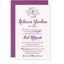 bas mitzvah invitations bar mitzvah invitations bat mitzvah invitations paper source