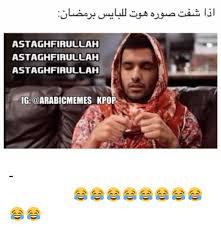 Astaghfirullah Meme - astaghfiruulah astaghfirullah astaghfirullah ig kpop يعني اتمنى ما